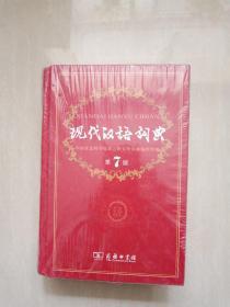 现代汉语词典第7版