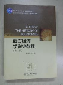 西方经济学说史教程(第2版)
