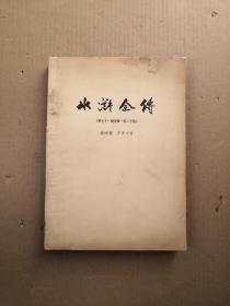 水浒全传(第七十一至第一百二十回)