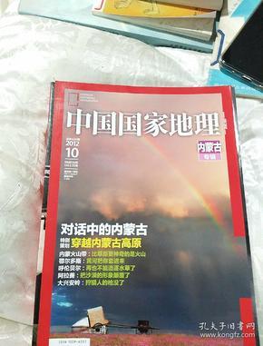 中国国家地理内蒙古专辑