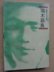 中国现代作家选集 端木蕻良