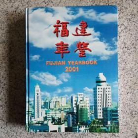 2001年福建年鉴(附有光盘)