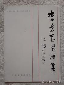 李方玉书法集 (封面 沈鹏题)12页