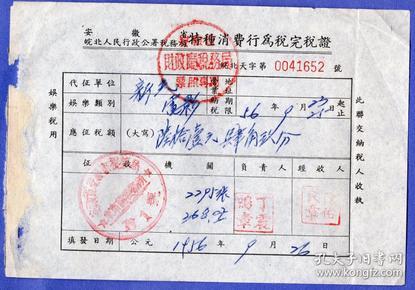新中国税证----1956年安徽省,皖北人民行政公署税务局