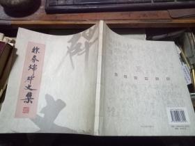 徐春瑞碑文集 【签赠本