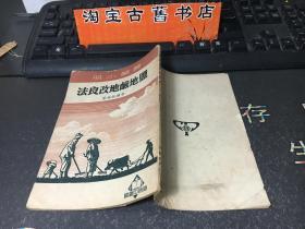 农业小册 盐地碱地改良法 1950年8月初版