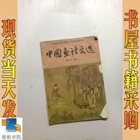 中国画论文选