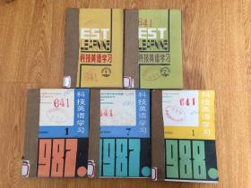 科技英语学习 1985年、1987年、1988年三全年36期合订五本
