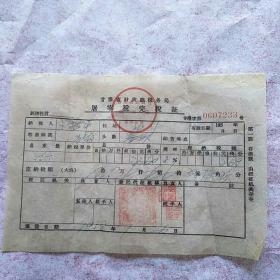 甘肃省财政厅税务局屠宰税完税证