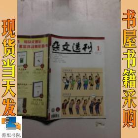 杂文选刊  2014  1