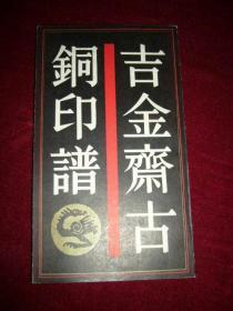 《吉金斋古铜印谱》