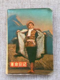 文革日记本——革命日记(50开精装,样板戏内容)