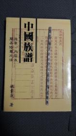 中国族谱源流 内容及简易编纂方法