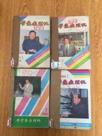 中学生数理化(高中版) 1987年、1988年两全年24期合订四本