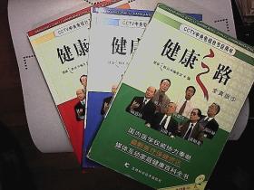 CCTV中央电视台节目用书 健康之路1 2 3册 全真 版