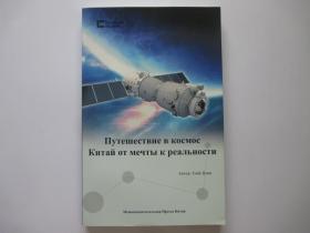 中国创造系列·梦圆太空:中国的航天之路(俄)