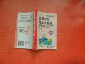 英语好学系列(2)英语句型语法大补贴(修订版)