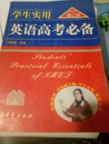 学生实用英语高考必备(1999年修订版)