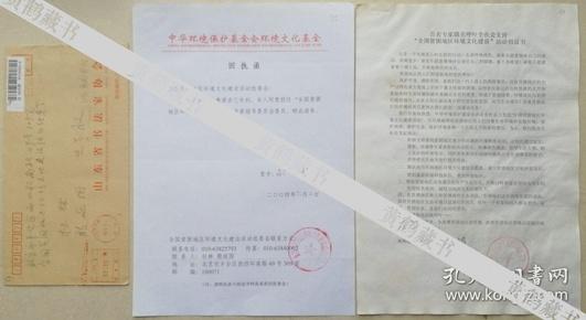 中国书协理事、山东省书法家协会主席,国家一级美术师顾亚龙签名信札及亲写实寄封