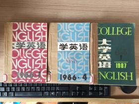 大学英语 1986年、1987年两全年12期合订三本 双月刊