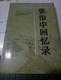 张治中回忆录:上册