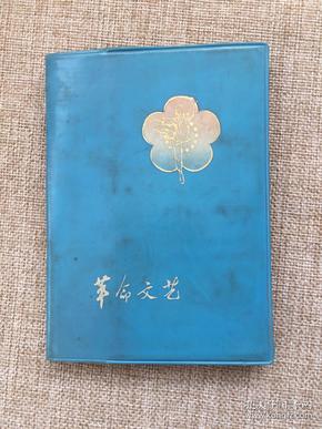 文革革命文艺日记本(64开塑皮精装,样板戏插图)