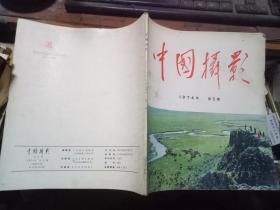 中国摄影 1974年第2期【刊毛泽东彩照等】