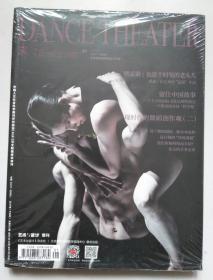全新正版 舞蹈剧场:艺术与设计增刊 2017下半年 总第003期