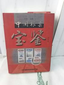 中国粮票宝鉴(出版社付印定稿本)