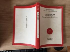 大地传媒 2012年书目