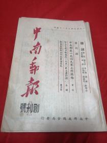 创刊号《中南邮报》50年林彪、邓子恢题词