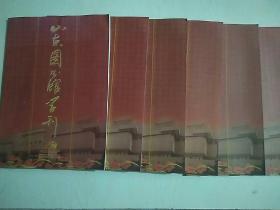 山东图书馆学刊2018-1.2.3.4.5.6/全年