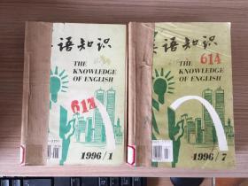 英语知识 1996年全年12期 合订两本.