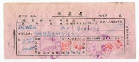 新中国税证----1954年安徽省,望江县税务局