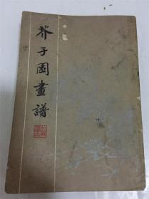 芥子园画谱/ 654页上海书店影印