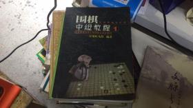 围棋中级教程:第1册  店F