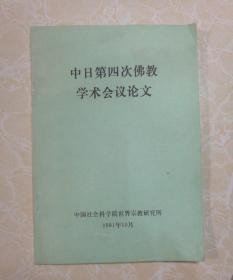 中日第四次佛教学术会议论文