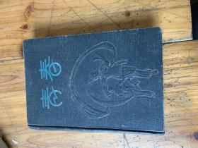 3175:1957年《青春》空白笔记簿,内多风景图,封面有凹凸版舞蹈图