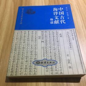 古代中国的海洋观:中国古代海洋文献导读