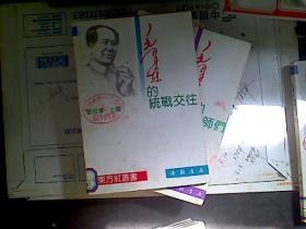 毛泽东的统战交往