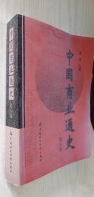 中国商业通史 第五卷(第5卷)