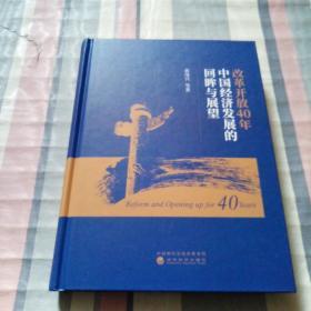 改革开放40年中国经济发展的回眸与展望