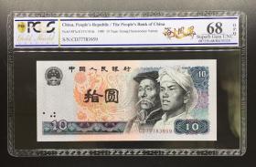 PCGS评级68分 第四套人民币80版10元 8010 浴火凤凰荧光币