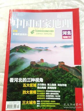 中国国家地理河北专辑下册,