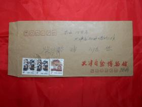 天津自然博物馆 陆惠元 致 天津历史博物馆 张黎辉 信札一通一页