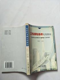 工伤保险条例实用指南/【实物图片,品相自鉴】