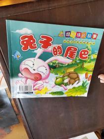 书兔子的尾巴/猪八戒吃西瓜反正面故事书