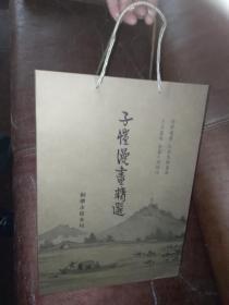 丰子恺漫画精选  续编(全新塑封)豪华丝绸面函套 精装礼盒装