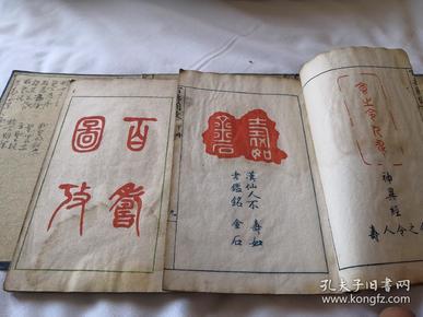 清末民国多色彩印  《百寿图考》一函两册全