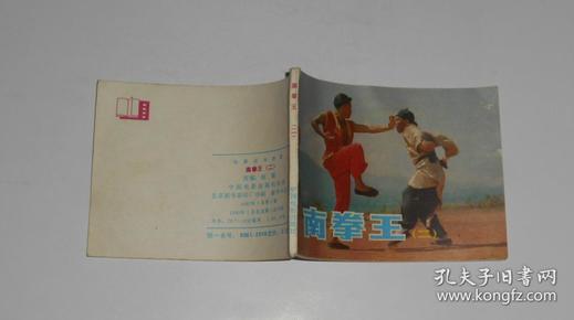 电影连环画--南拳王(二) 1985年